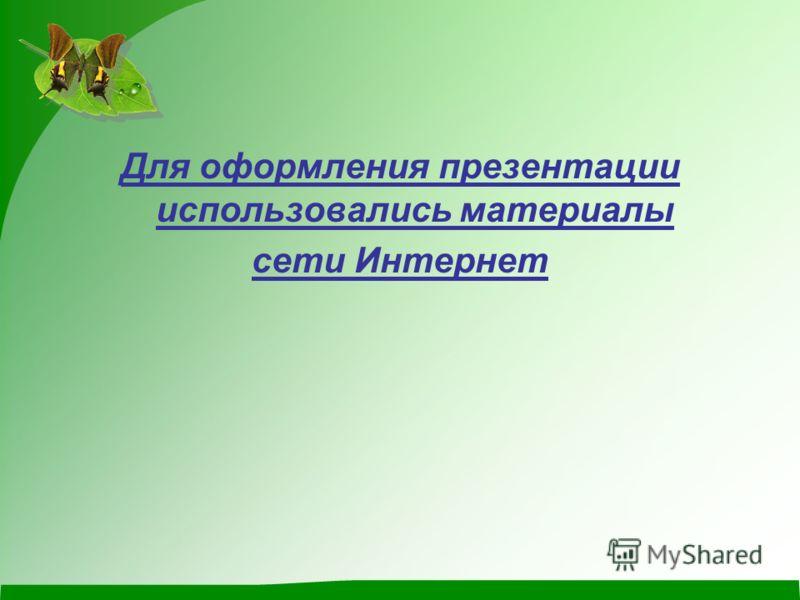 Для оформления презентации использовались материалы сети Интернет