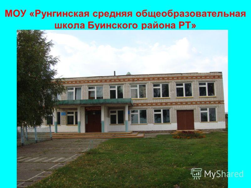 МОУ «Рунгинская средняя общеобразовательная школа Буинского района РТ»