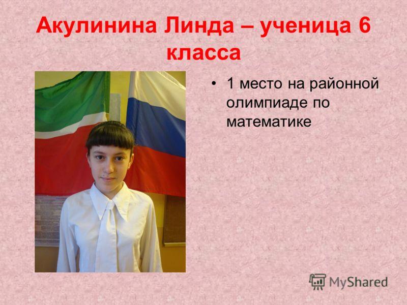 Акулинина Линда – ученица 6 класса 1 место на районной олимпиаде по математике