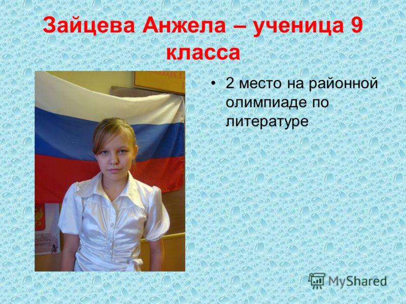 Зайцева Анжела – ученица 9 класса 2 место на районной олимпиаде по литературе