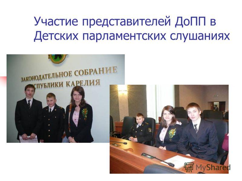 Участие представителей ДоПП в Детских парламентских слушаниях