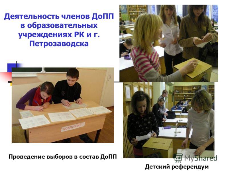 Деятельность членов ДоПП в образовательных учреждениях РК и г. Петрозаводска Проведение выборов в состав ДоПП Детский референдум