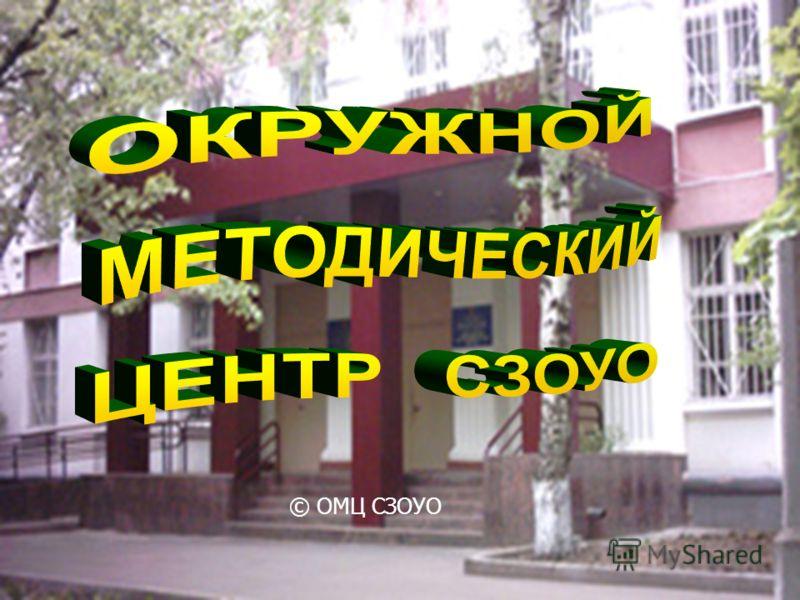 © ОМЦ СЗОУО