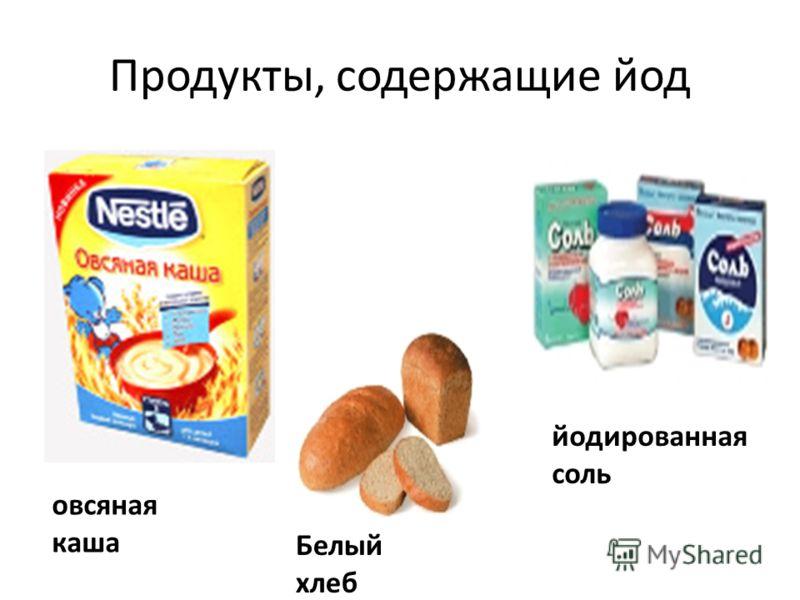 Продукты, содержащие йод Белый хлеб йодированная соль овсяная каша