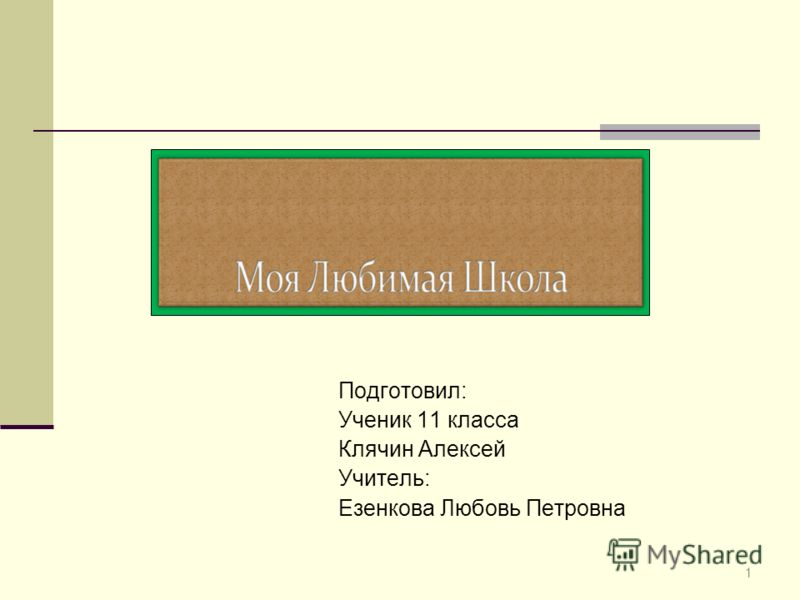 1 Подготовил: Ученик 11 класса Клячин Алексей Учитель: Езенкова Любовь Петровна