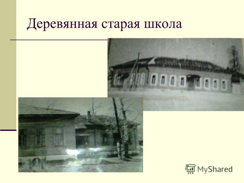 Деревянная старая школа