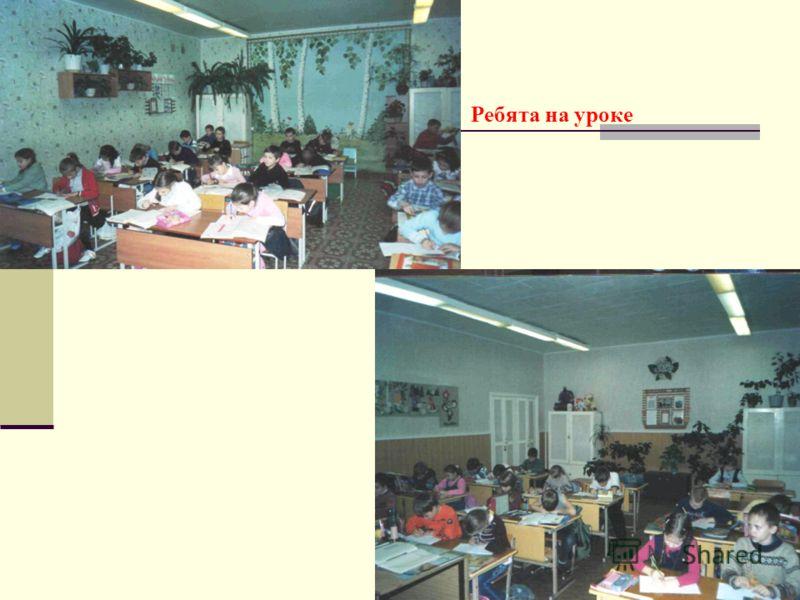 Ребята на уроке 29