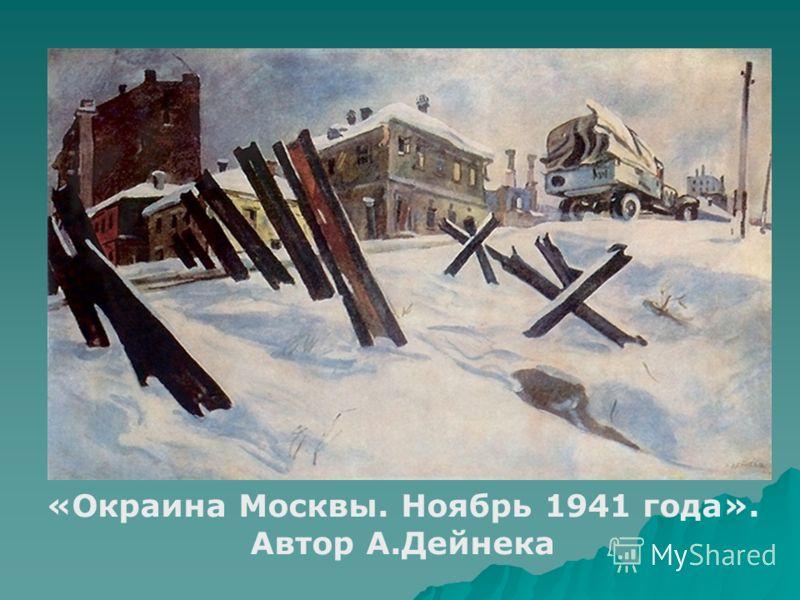 «Окраина Москвы. Ноябрь 1941 года». Автор А.Дейнека