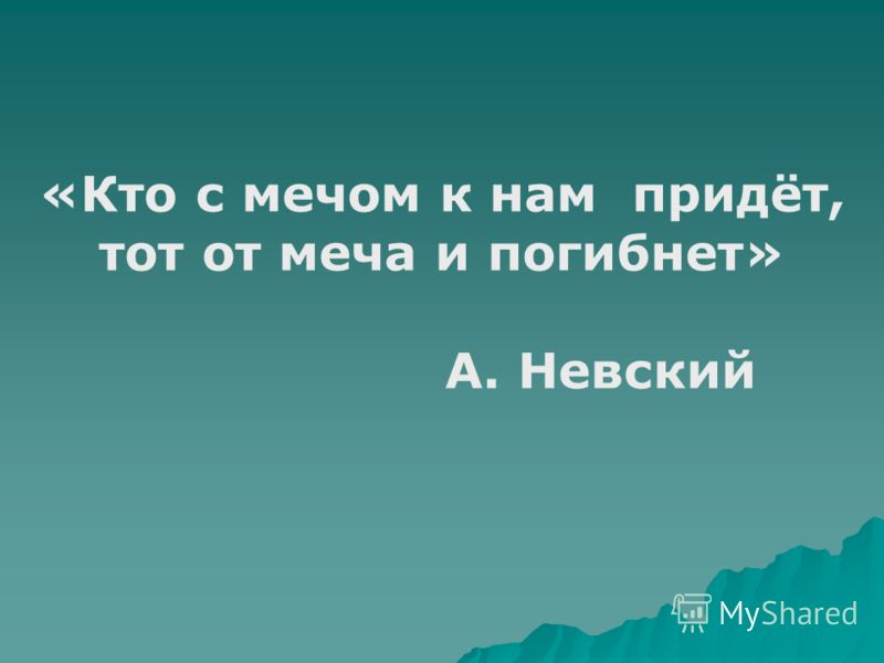 «Кто с мечом к нам придёт, тот от меча и погибнет» А. Невский