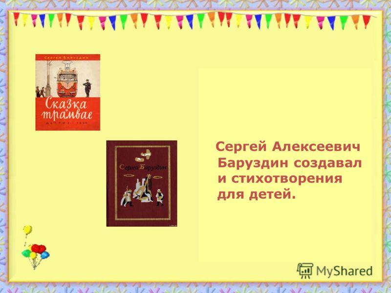 Сергей Алексеевич Баруздин создавал и стихотворения для детей.