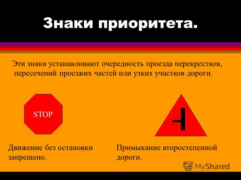 Знаки приоритета. Эти знаки устанавливают очередность проезда перекрестков, пересечений проезжих частей или узких участков дороги. STOP Движение без остановки запрещено. Примыкание второстепенной дороги.