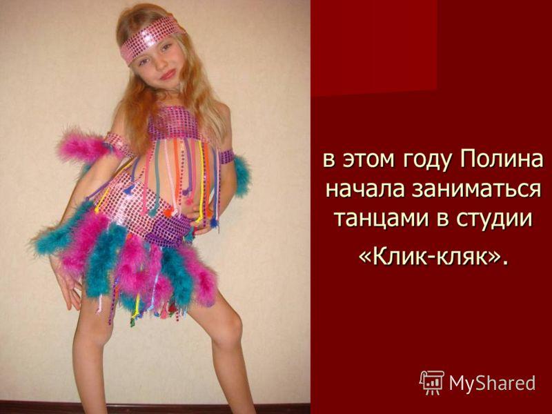 в этом году Полина начала заниматься танцами в студии «Клик-кляк».