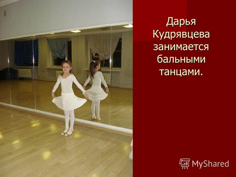 Дарья Кудрявцева занимается бальными танцами.