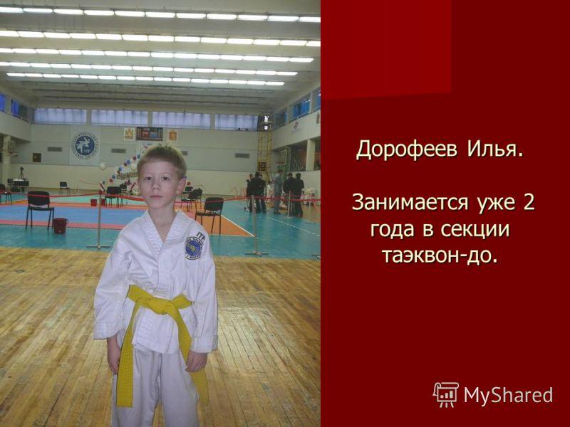 Дорофеев Илья. Занимается уже 2 года в секции таэквон-до.