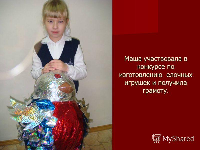 Маша участвовала в конкурсе по изготовлению елочных игрушек и получила грамоту.