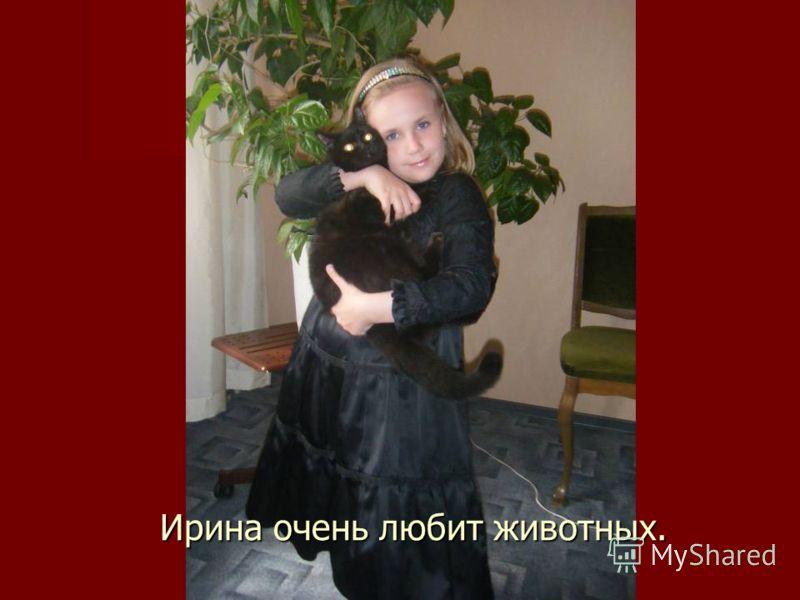 Ирина очень любит животных.