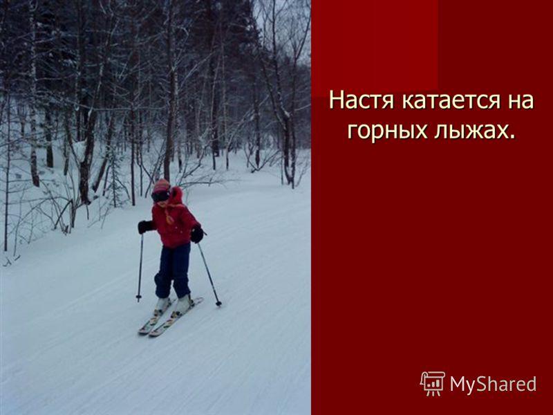 Настя катается на горных лыжах.
