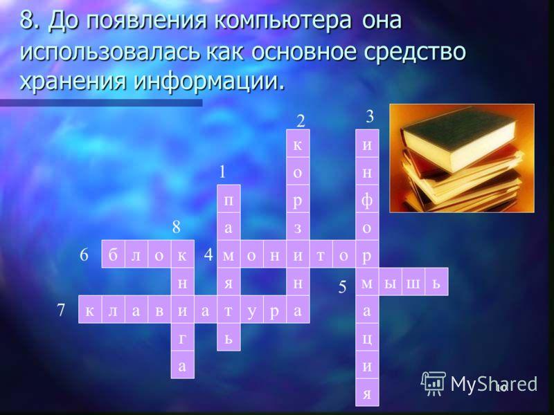 7. Устройство ввода информации. п а ь т я м р а н и з 1 он о к то и и н м р о ф ц а я 2 3 иарулавк 7 к 4 8 бло 6 ьшы 5 9