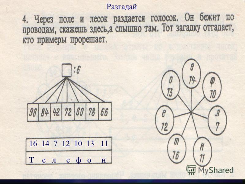 8. До появления компьютера она использовалась как основное средство хранения информации. п а ь т я м р а н и з 1 он о к то и и н м р о ф ц а я 2 3 иарулавк 7 к н 4 г а 8 бло 6 ьшы 5 10