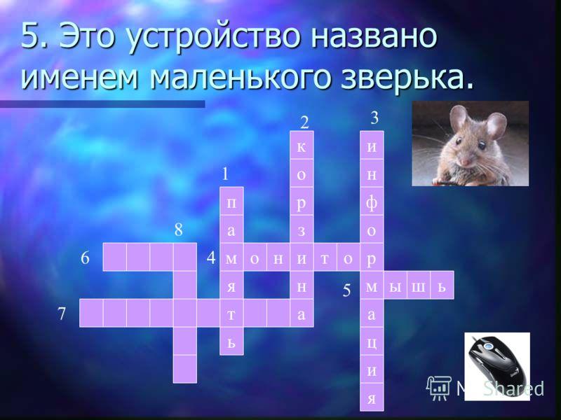 4. Устройство похожее на телевизор. п а ь т я м р а н и з 1 он о к то и и н м р о ф ц а я 2 3 7 4 8 6 5 6