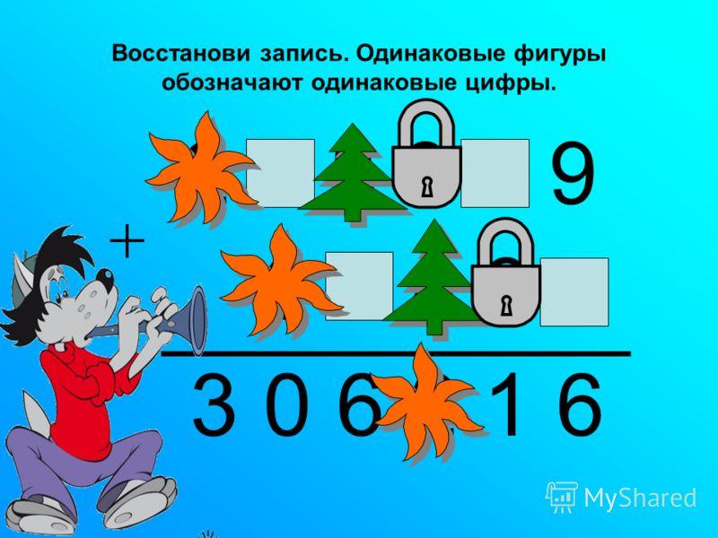 Восстанови запись. Одинаковые фигуры обозначают одинаковые цифры. 2 7 8 3 7 9 2 7 8 3 7 3 0 6 2 1 6