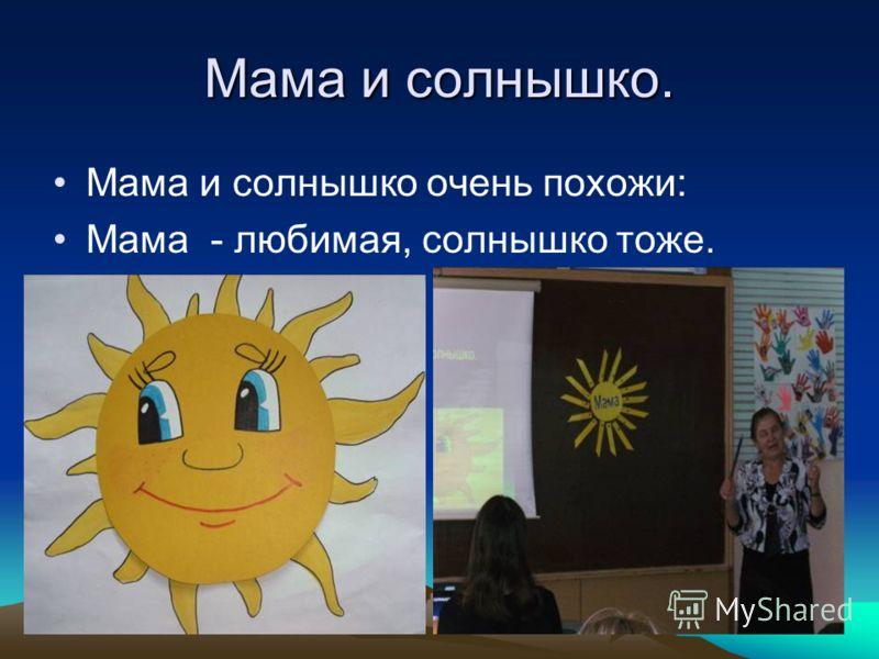 Мама и солнышко. Мама и солнышко очень похожи: Мама - любимая, солнышко тоже.