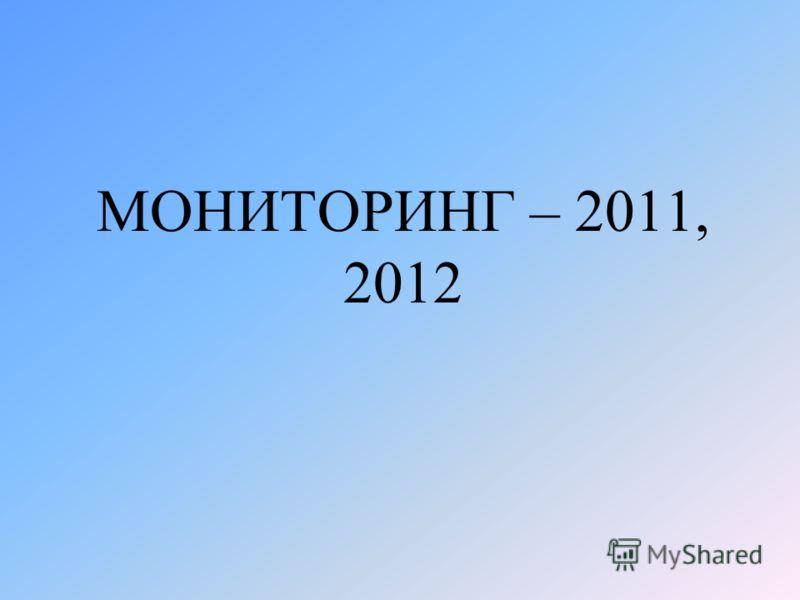 МОНИТОРИНГ – 2011, 2012