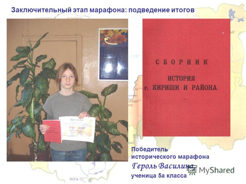Заключительный этап марафона: подведение итогов Победитель исторического марафона Героль Василина, ученица 5а класса