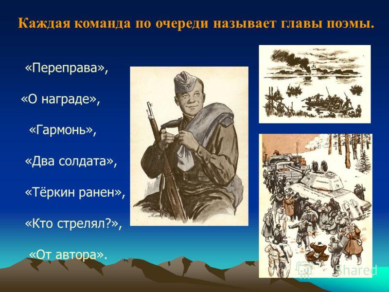 «Переправа», «О награде», «Гармонь», «Два солдата», «Тёркин ранен», «Кто стрелял?», «От автора». Каждая команда по очереди называет главы поэмы.