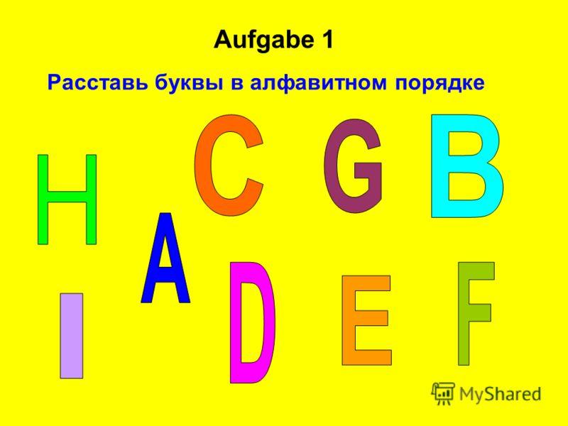 Aufgabe 1 Расставь буквы в алфавитном порядке