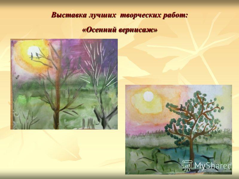 Выставка лучших творческих работ: «Осенний вернисаж»