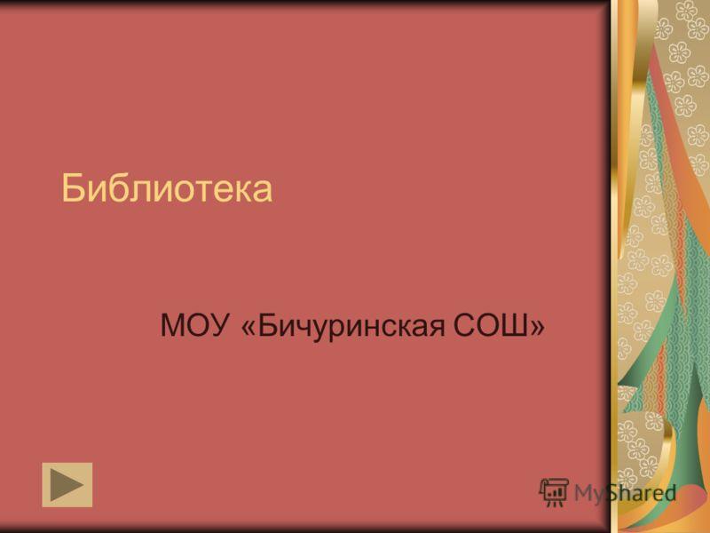 Библиотека МОУ «Бичуринская СОШ»