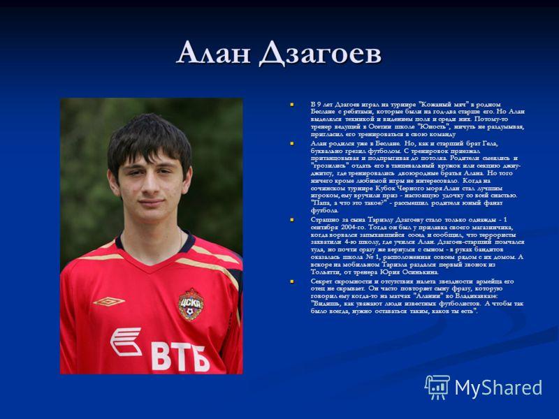 Алан Дзагоев В 9 лет Дзагоев играл на турнире