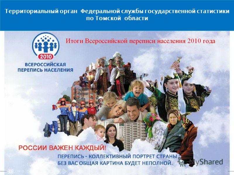 Территориальный орган Федеральной службы государственной статистики по Томской области