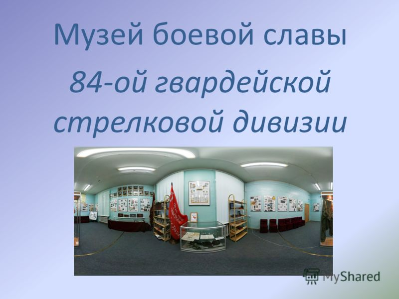 Музей боевой славы 84-ой гвардейской стрелковой дивизии