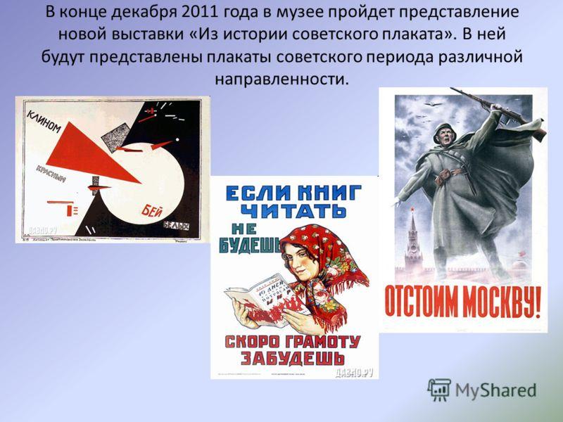 В конце декабря 2011 года в музее пройдет представление новой выставки «Из истории советского плаката». В ней будут представлены плакаты советского периода различной направленности.