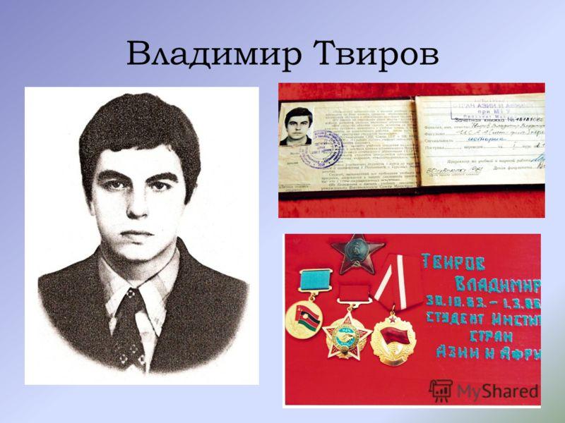 Владимир Твиров