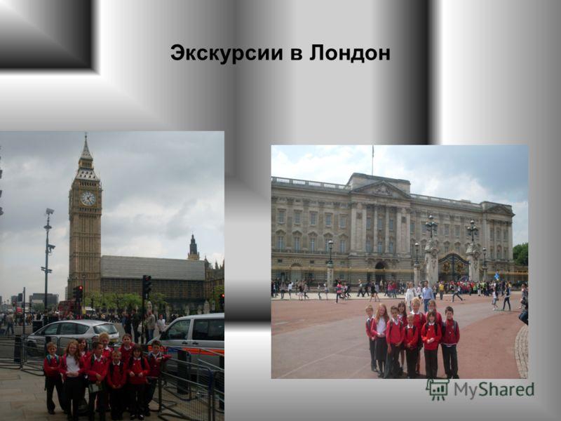 Экскурсии в Лондон