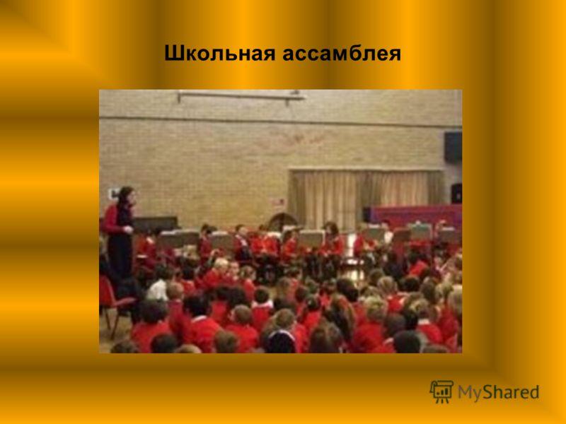 Школьная ассамблея