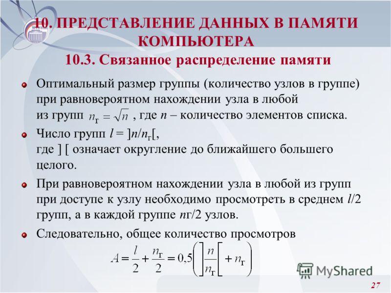 27 Оптимальный размер группы (количество узлов в группе) при равновероятном нахождении узла в любой из групп, где n – количество элементов списка. Число групп l = ]n/n г [, где ] [ означает округление до ближайшего большего целого. При равновероятном