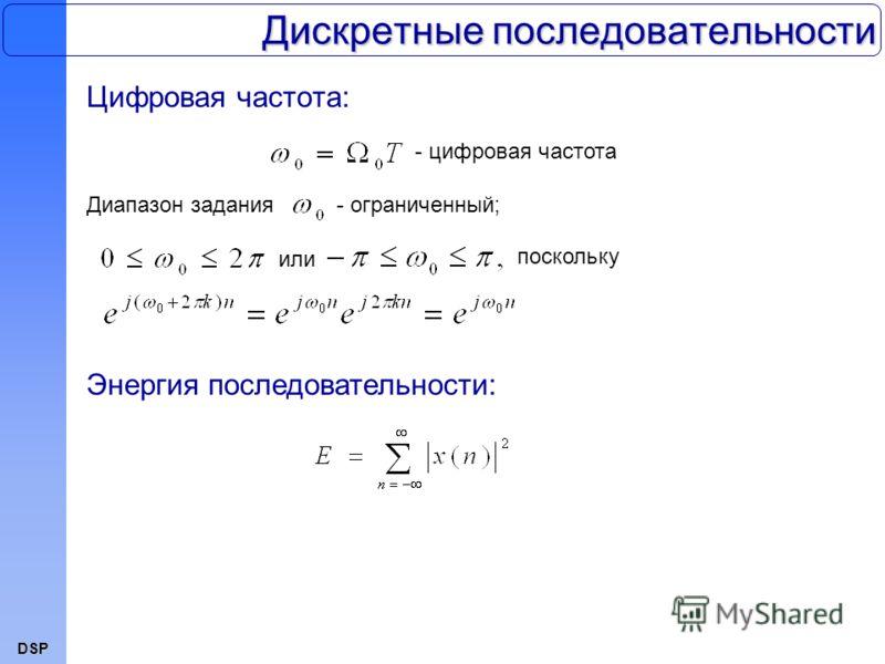 DSP Дискретные последовательности Цифровая частота: Энергия последовательности: - цифровая частота Диапазон задания - ограниченный; или поскольку