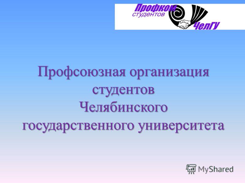 Профсоюзная организация студентов Челябинского государственного университета