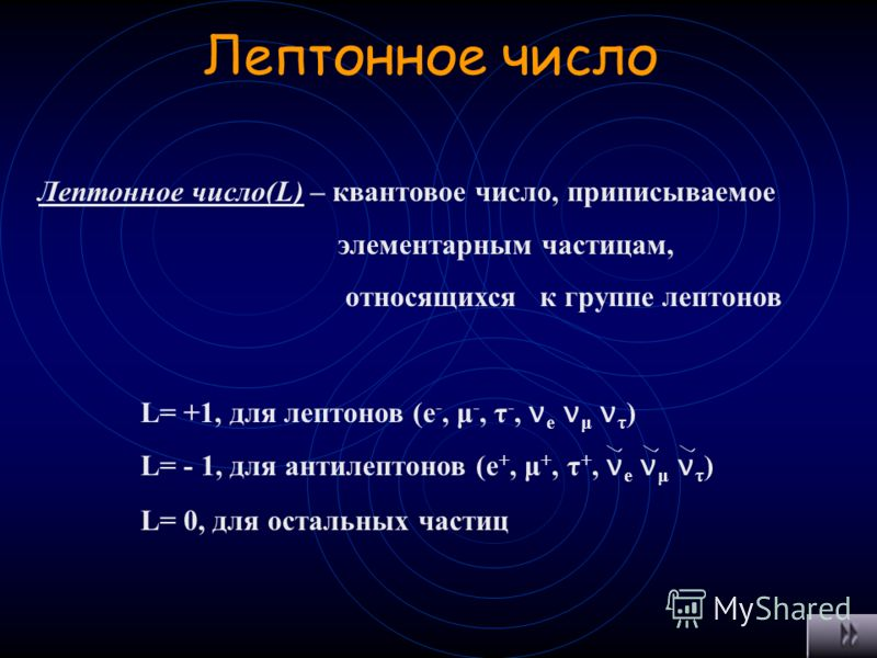 Магнитный момент Магнитный момент (μ) – максимальное значение проекции вектора собственного магнитного момента pm pm частицы. Измеряется в единицах μ0μ0 Магнитный момент μ 0 = е ћ /2 m р m Ј, то μ > 0 р m Ј, то μ < 0