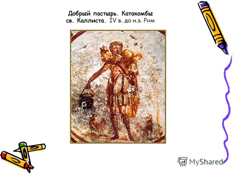 Добрый пастырь. Катакомбы св. Каллиста. IV в. до н.э. Рим