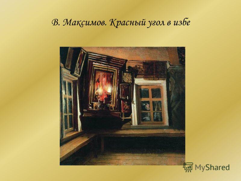В. Максимов. Красный угол в избе