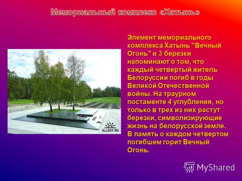Элемент мемориального комплекса Хатынь