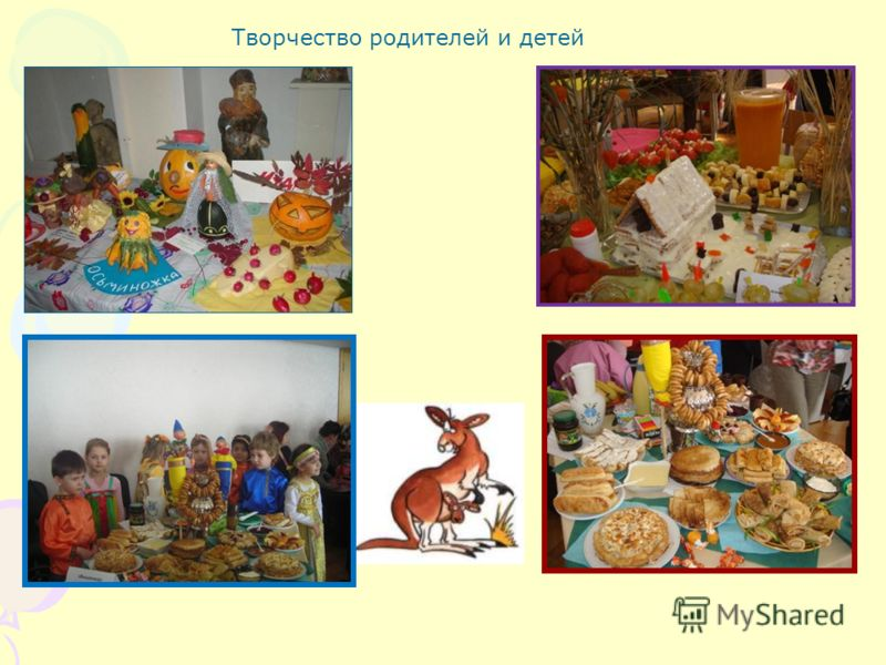 Творчество родителей и детей