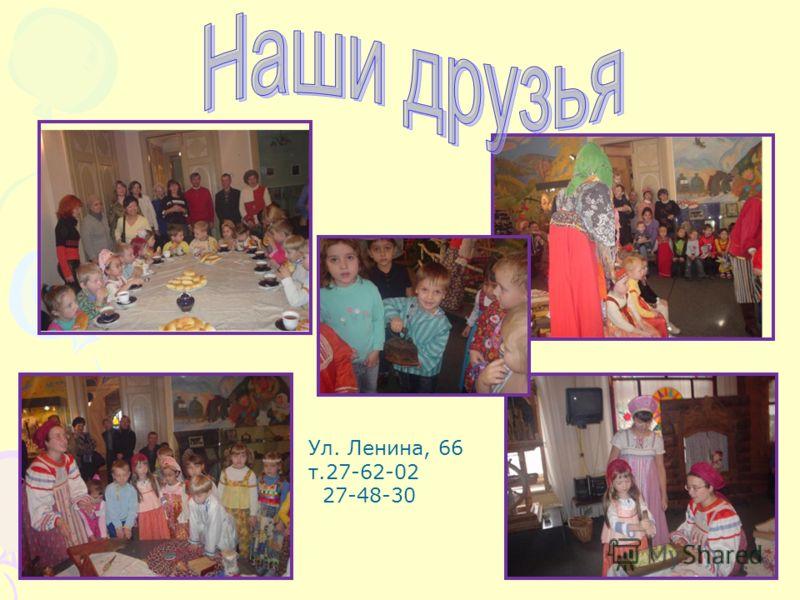 Ул. Ленина, 66 т.27-62-02 27-48-30