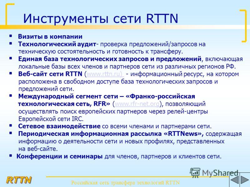 Инструменты сети RTTN Визиты в компании Технологический аудит- проверка предложений/запросов на техническую состоятельность и готовность к трансферу. Единая база технологических запросов и предложений, включающая локальные базы всех членов и партнеро