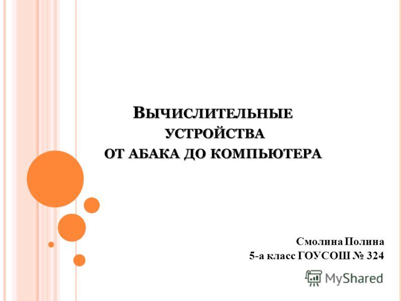 Смолина Полина 5-а класс ГОУСОШ 324